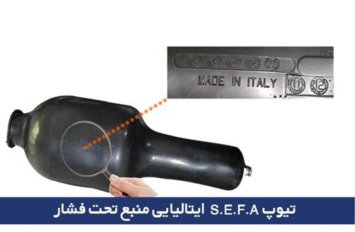 تیوپ-منبع-تحت-فشار-سفا-ایتالیایی
