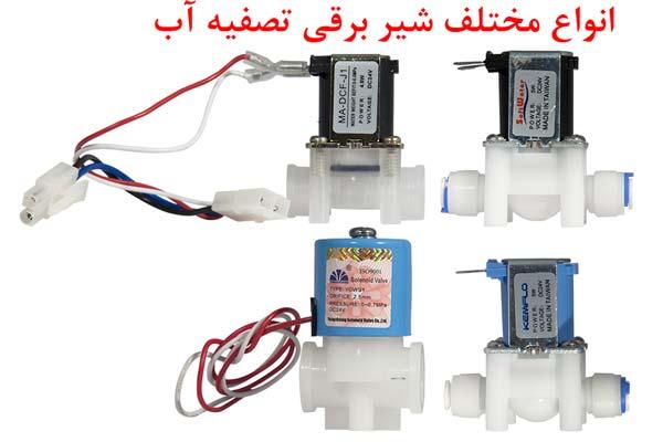 انواع-مدل-شیر-برقی-تصفیه-اب